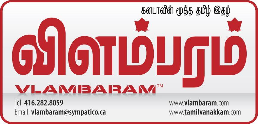 Vlambaram News Paper