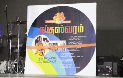 'சப்ஸ்தஸ்வரம்' CD வெளியீடு