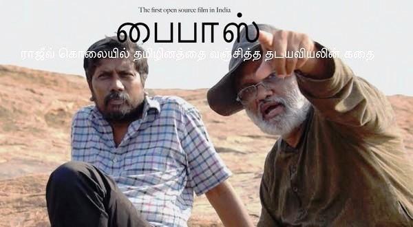 ராஜிவ்காந்தி கொலை வழக்கு குறித்த 'பைபாஸ்' ஆவணப்படம்: விமர்சனம்