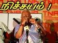 சாவகச்சேரி நடைபெற்ற தமிழ் தேசியக்கூட்டமைப்பின் பிரச்சாரக்கூட்டத்தில்  தலைவர் சம்பந்தனின் உரை