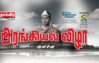 அரங்கியல் விழா – 2018 செப்ரெம்பர் 30 இல்