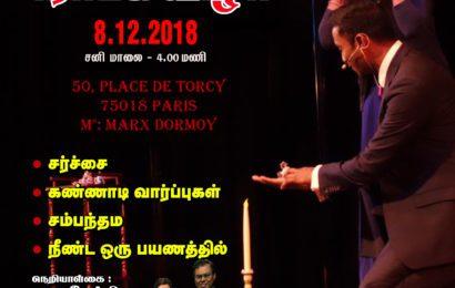 தமிழ் அவைக்காற்று கலைக் கழகத்தின் 40 ஆவது ஆண்டு நிறைவு நிகழ்வு பாரிஸ் நகரில்!