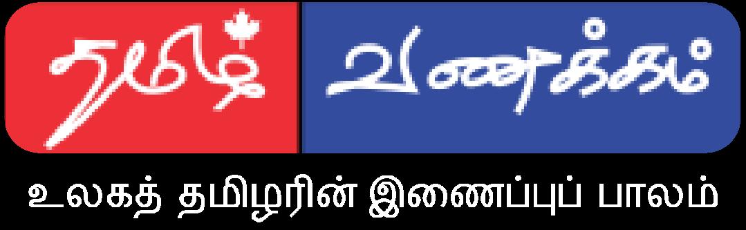 Tamilvanakkam.com